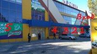 Билборд №234479 в городе Николаев (Николаевская область), размещение наружной рекламы, IDMedia-аренда по самым низким ценам!