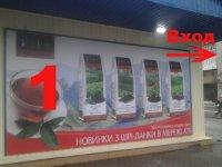 Билборд №234524 в городе Червоноград (Львовская область), размещение наружной рекламы, IDMedia-аренда по самым низким ценам!