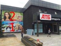 Билборд №234536 в городе Нововолынск (Волынская область), размещение наружной рекламы, IDMedia-аренда по самым низким ценам!