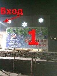 Билборд №234545 в городе Вараш (Ровенская область), размещение наружной рекламы, IDMedia-аренда по самым низким ценам!