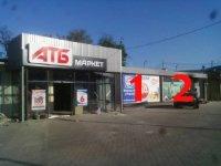 Билборд №234560 в городе Славянск (Донецкая область), размещение наружной рекламы, IDMedia-аренда по самым низким ценам!