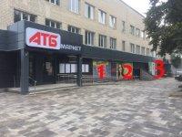 Билборд №234566 в городе Нововолынск (Волынская область), размещение наружной рекламы, IDMedia-аренда по самым низким ценам!