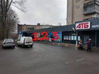 Билборд №234621 в городе Хмельницкий (Хмельницкая область), размещение наружной рекламы, IDMedia-аренда по самым низким ценам!