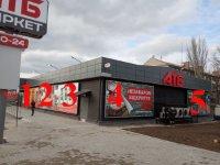Билборд №234648 в городе Николаев (Николаевская область), размещение наружной рекламы, IDMedia-аренда по самым низким ценам!
