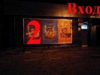 Билборд №234654 в городе Фонтанка (Одесская область), размещение наружной рекламы, IDMedia-аренда по самым низким ценам!