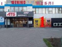 Билборд №234666 в городе Черноморск(Ильичевск) (Одесская область), размещение наружной рекламы, IDMedia-аренда по самым низким ценам!