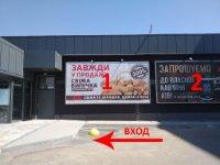 Билборд №234677 в городе Харьков (Харьковская область), размещение наружной рекламы, IDMedia-аренда по самым низким ценам!