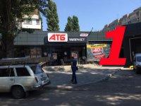 Билборд №234687 в городе Одесса (Одесская область), размещение наружной рекламы, IDMedia-аренда по самым низким ценам!