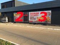 Билборд №234696 в городе Одесса (Одесская область), размещение наружной рекламы, IDMedia-аренда по самым низким ценам!