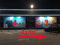 Билборд №234700 в городе Вольногорск (Днепропетровская область), размещение наружной рекламы, IDMedia-аренда по самым низким ценам!