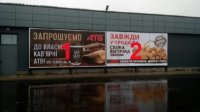 Билборд №234707 в городе Ковель (Волынская область), размещение наружной рекламы, IDMedia-аренда по самым низким ценам!