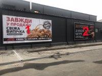 Билборд №234718 в городе Ровно (Ровенская область), размещение наружной рекламы, IDMedia-аренда по самым низким ценам!