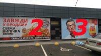 Билборд №234776 в городе Синельниково (Днепропетровская область), размещение наружной рекламы, IDMedia-аренда по самым низким ценам!