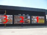Билборд №234876 в городе Харьков (Харьковская область), размещение наружной рекламы, IDMedia-аренда по самым низким ценам!