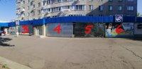 Билборд №234943 в городе Южноукраинск (Николаевская область), размещение наружной рекламы, IDMedia-аренда по самым низким ценам!