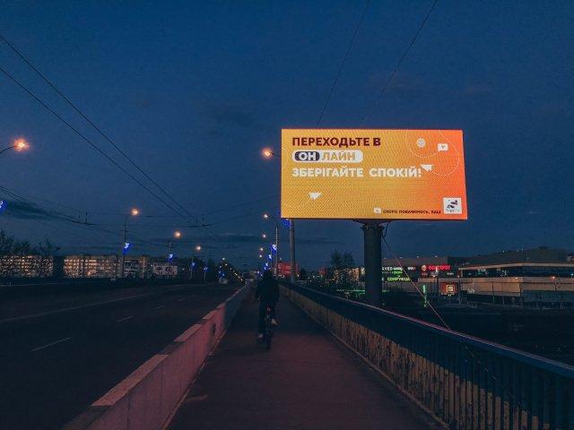 Экран №235377 в городе Луцк (Волынская область), размещение наружной рекламы, IDMedia-аренда по самым низким ценам!
