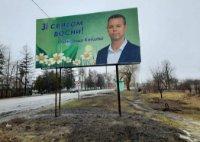 Билборд №235495 в городе Красноград (Харьковская область), размещение наружной рекламы, IDMedia-аренда по самым низким ценам!