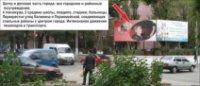 Билборд №235512 в городе Белгород-Днестровский (Одесская область), размещение наружной рекламы, IDMedia-аренда по самым низким ценам!
