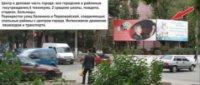 Билборд №235515 в городе Белгород-Днестровский (Одесская область), размещение наружной рекламы, IDMedia-аренда по самым низким ценам!