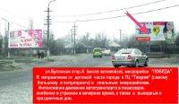 Билборд №235516 в городе Белгород-Днестровский (Одесская область), размещение наружной рекламы, IDMedia-аренда по самым низким ценам!