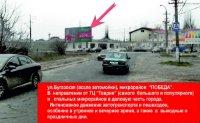 Билборд №235517 в городе Белгород-Днестровский (Одесская область), размещение наружной рекламы, IDMedia-аренда по самым низким ценам!