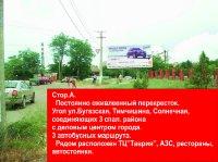 Билборд №235518 в городе Белгород-Днестровский (Одесская область), размещение наружной рекламы, IDMedia-аренда по самым низким ценам!