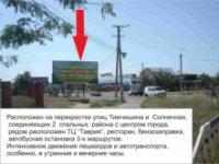 Билборд №235519 в городе Белгород-Днестровский (Одесская область), размещение наружной рекламы, IDMedia-аренда по самым низким ценам!