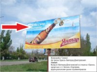 Билборд №235520 в городе Белгород-Днестровский (Одесская область), размещение наружной рекламы, IDMedia-аренда по самым низким ценам!