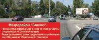 Билборд №235521 в городе Белгород-Днестровский (Одесская область), размещение наружной рекламы, IDMedia-аренда по самым низким ценам!