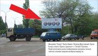 Билборд №235524 в городе Белгород-Днестровский (Одесская область), размещение наружной рекламы, IDMedia-аренда по самым низким ценам!