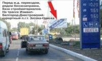 Билборд №235525 в городе Белгород-Днестровский (Одесская область), размещение наружной рекламы, IDMedia-аренда по самым низким ценам!