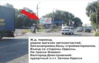 Билборд №235526 в городе Белгород-Днестровский (Одесская область), размещение наружной рекламы, IDMedia-аренда по самым низким ценам!