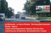 Билборд №235527 в городе Белгород-Днестровский (Одесская область), размещение наружной рекламы, IDMedia-аренда по самым низким ценам!