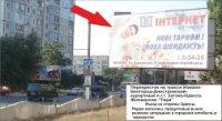 Билборд №235528 в городе Белгород-Днестровский (Одесская область), размещение наружной рекламы, IDMedia-аренда по самым низким ценам!