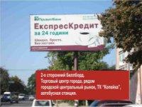 Билборд №235532 в городе Белгород-Днестровский (Одесская область), размещение наружной рекламы, IDMedia-аренда по самым низким ценам!