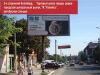 Билборд №235533 в городе Белгород-Днестровский (Одесская область), размещение наружной рекламы, IDMedia-аренда по самым низким ценам!