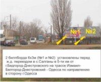 Билборд №235534 в городе Салганы (Одесская область), размещение наружной рекламы, IDMedia-аренда по самым низким ценам!