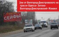 Билборд №235537 в городе Салганы (Одесская область), размещение наружной рекламы, IDMedia-аренда по самым низким ценам!