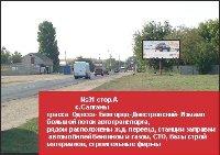 Билборд №235538 в городе Салганы (Одесская область), размещение наружной рекламы, IDMedia-аренда по самым низким ценам!