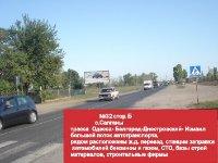 Билборд №235539 в городе Салганы (Одесская область), размещение наружной рекламы, IDMedia-аренда по самым низким ценам!