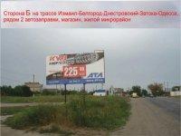 Билборд №235541 в городе Бритовка (Одесская область), размещение наружной рекламы, IDMedia-аренда по самым низким ценам!