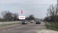 Билборд №235595 в городе Великие Копаны (Херсонская область), размещение наружной рекламы, IDMedia-аренда по самым низким ценам!
