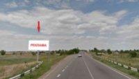 Билборд №235705 в городе Коблево (Николаевская область), размещение наружной рекламы, IDMedia-аренда по самым низким ценам!