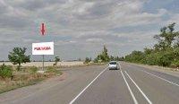 Билборд №235708 в городе Коблево (Николаевская область), размещение наружной рекламы, IDMedia-аренда по самым низким ценам!