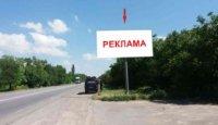 Билборд №235712 в городе Коблево (Николаевская область), размещение наружной рекламы, IDMedia-аренда по самым низким ценам!