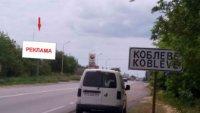 Билборд №235713 в городе Коблево (Николаевская область), размещение наружной рекламы, IDMedia-аренда по самым низким ценам!