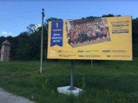 Билборд №235956 в городе Гвоздец (Ивано-Франковская область), размещение наружной рекламы, IDMedia-аренда по самым низким ценам!