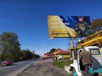Билборд №235962 в городе Корнич (Ивано-Франковская область), размещение наружной рекламы, IDMedia-аренда по самым низким ценам!