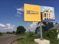 Билборд №236000 в городе Вербовец (Ивано-Франковская область), размещение наружной рекламы, IDMedia-аренда по самым низким ценам!