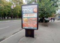Ситилайт №236079 в городе Чернигов (Черниговская область), размещение наружной рекламы, IDMedia-аренда по самым низким ценам!